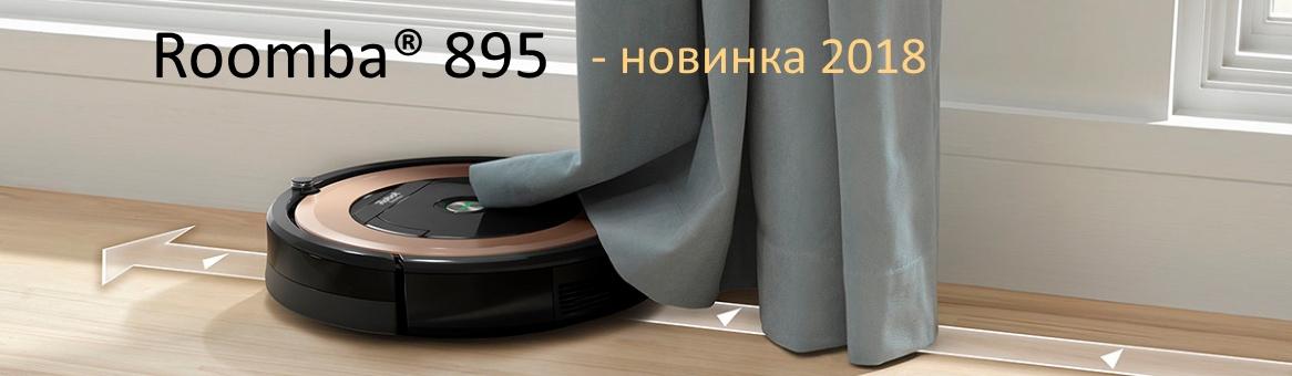 Roomba 895 новый пылесос IRobot