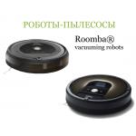Роботы пылесосы Roomba®
