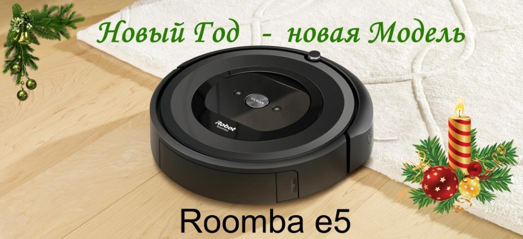 Новый 2019 год - Новая модель Roomba e5
