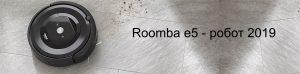 Roomba e5 irobot 2019