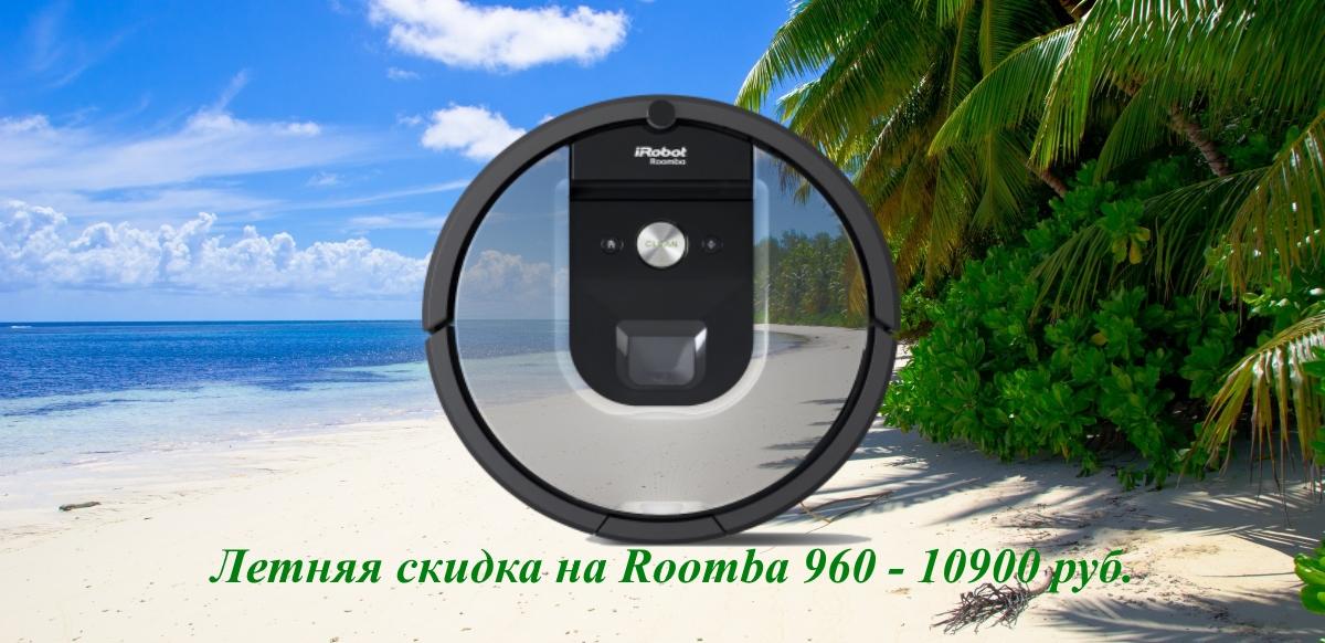 Летняя СКИДКА 2019 на Roomba 960