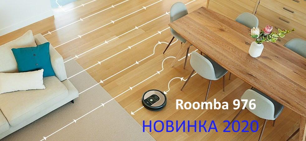 Roomba 976 - НОВИНКА IRobot 2020