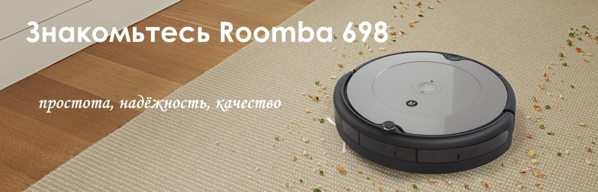Новинка 600-й серии Roomba 698